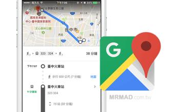 透過Google地圖即時查詢公車、捷運、高鐵大眾運輸時刻表資訊
