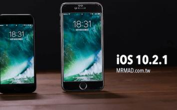 iOS 10.2.1正式版發佈!修正Bug問題與改善安全性