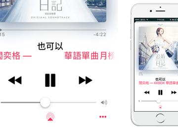 [iOS教學]教你啟動iPhone「音樂睡眠模式」時間到自動關閉音樂