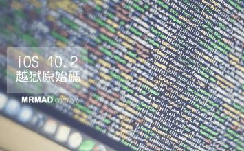 Luca 釋出 iOS 10.2 測試版越獄工具「yalu」開放原始碼!