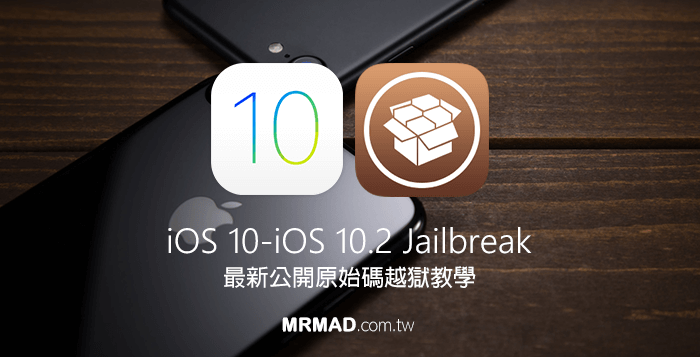 [iOS 10越獄教學]iOS 10-iOS 10.2公開原始碼越獄工具「Yalu」正式推出!