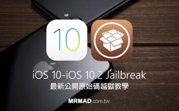 [iOS 10越獄教學]iOS 10-iOS 10.2公開原始碼越獄工具「Yalu」正式推出!