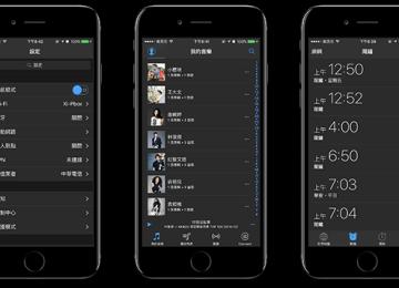 Nightmode9:免升級iOS立即實現暗黑主題/黑色模式風格