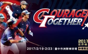 [LIVE]2017世界棒球經典賽直播!中華隊出賽名單、賽程表、場地資訊
