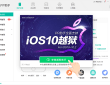 PP助手推出iOS 10越獄與yalu越獄工具差異?