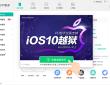PP助手推出iOS 10越獄與yalu越獄工具差異?