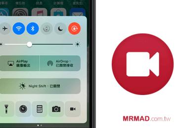 CCRecord 在iOS 10上透過控制中心快速啟動螢幕錄影工具