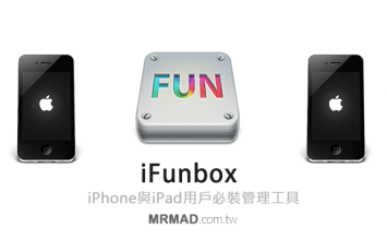 iFunbox 功能深入解析!iPhone與iPad用戶必裝管理工具
