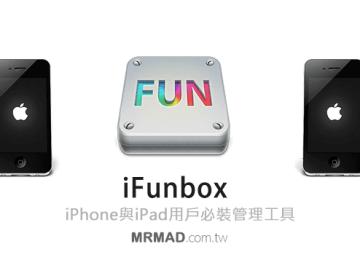 iFunbox 功能深入解析!iPhone與iPad用戶必裝管理工具