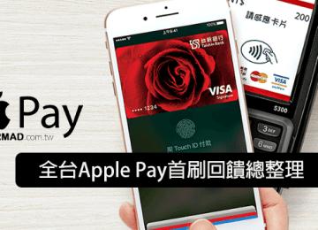Apple Pay 台灣地區首刷優惠與回饋收集總整理