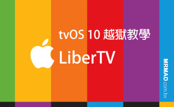 tvOS 9.1-10.1越獄工具LiberTV正式推出!教你快速替Apple TV越獄