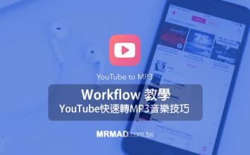 Workflow教學:iOS免越獄直接將YouTube快速轉成MP3音樂