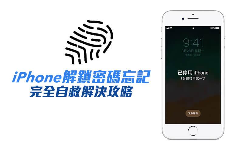 忘記iPhone解鎖密碼?解決導致裝置被鎖定和停用技巧!