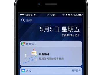 Spotlife 將主畫面最左側Widget功能頁面改回iOS 9搜尋頁面