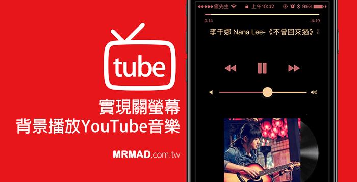 [iOS教學]Tube Master 讓iPhone、iPad能夠在背景繼續播放YouTube音樂技巧