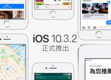 iOS 10.3.2與watchOS 3.2.2正式推出!修正iPhone及iPad錯誤與改善安全性