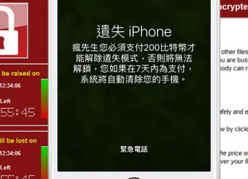 拆穿 iPhone 也遭受勒索病毒攻擊,勒索200比特幣事件