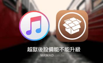 越獄後能不能直接透過iTunes或是OTA升級iOS版本?