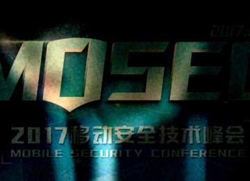 iOS 10越獄開發者Luca即將參加MOSEC移動安全技術峰會