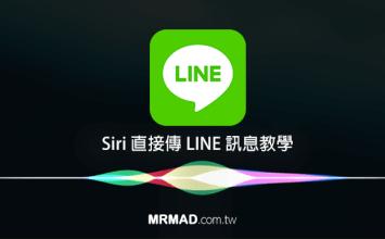 [iOS教學]不需要打開LINE!Siri也能幫你傳LINE訊息技巧