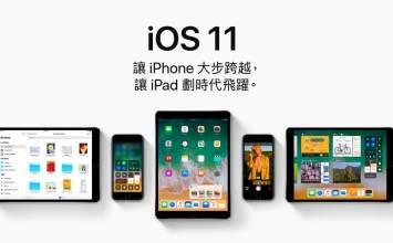 iOS 11支援設備相容確定!蘋果無法讓32位元設備進行升級