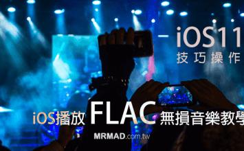 [iOS教學]發燒友必學!iOS 11內建播放FLAC無損音樂方法