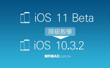 後悔升級了?教你iOS 11降回iOS 10.3.2技巧