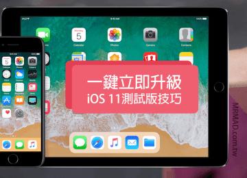 [iOS11教學]免開發者身份!一鍵升級iOS11 Beta環境方法