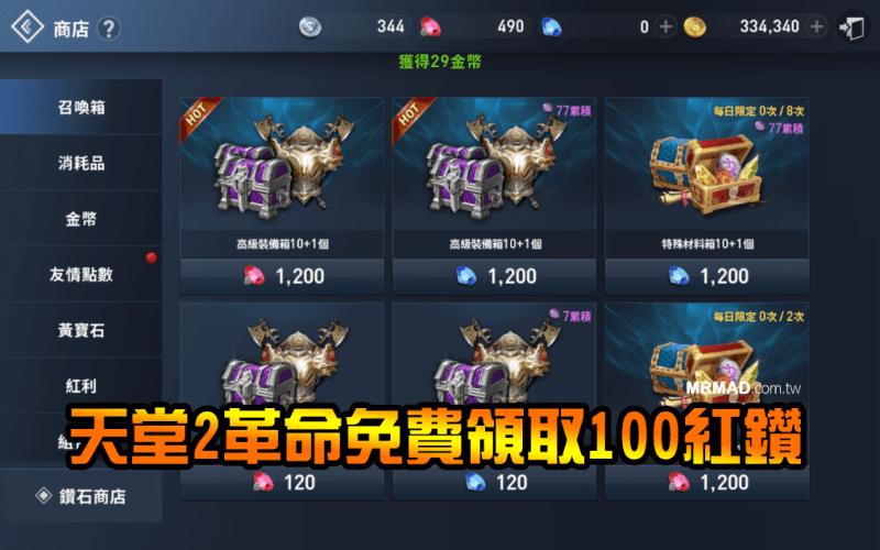 [技巧]天堂2革命免費領取100顆紅鑽石、靈魂彈5000個、HP藥水300個方法