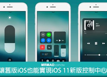 ControlCenterXI 讓舊版iOS 10也能夠實現iOS 11新版控制中心技巧