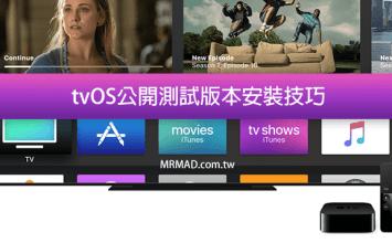 [tvOS教學]教你在Apple TV上搶先安裝tvOS公開測試版本