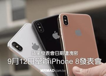 Mac4Ever:蘋果將於9月12日舉辦iPhone 8發表會