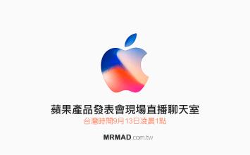 [LIVE]2017蘋果iPhone X發表會直播轉播專區