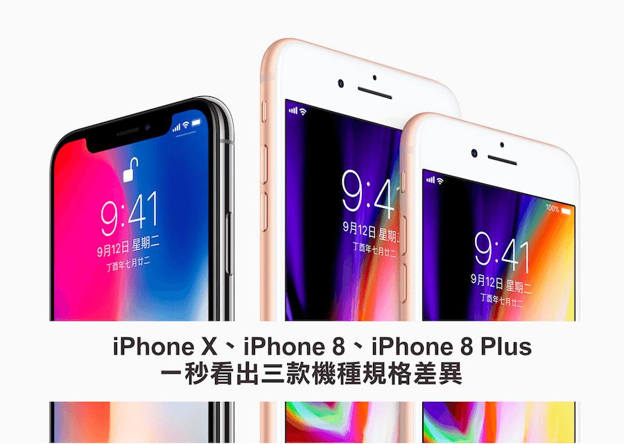 快速瞭解iPhone X與iPhone 8、8 Plus差別在哪
