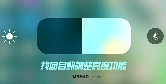 [iOS11教學]找回消失的自動調整亮度功能