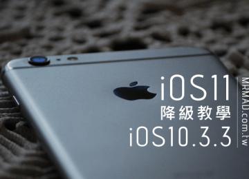 iOS 11感覺耗電?教你將iOS 11降回iOS 10.3.3技巧
