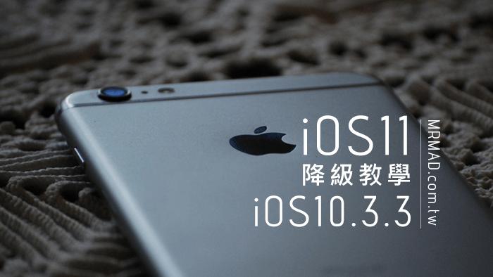 iOS 11感覺耗電,教你將iOS 11降回iOS 10.3.3技巧