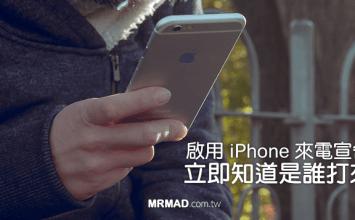 [iOS教學]啟用iPhone 「來電宣告」功能,立即知道來電者是誰