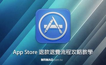 iOS內購或APP買錯免擔心!教你直接申請Apple Store退費