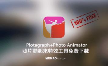 價值150元限免活動!趕緊來下載 Plotagraph+ 照片也能動起來特效工具