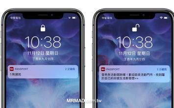 [iOS教學]關閉或顯示 iPhoneX 解鎖通知訊息內容方式