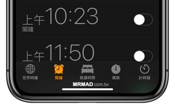 [教學]解決iOS 11鬧鐘BUG導致iPhone不會響問題