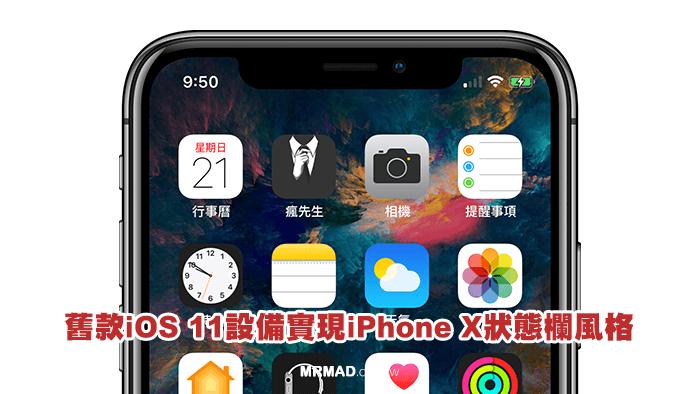 讓舊款iOS 11~11.1.2設備實現iPhone X狀態欄風格效果