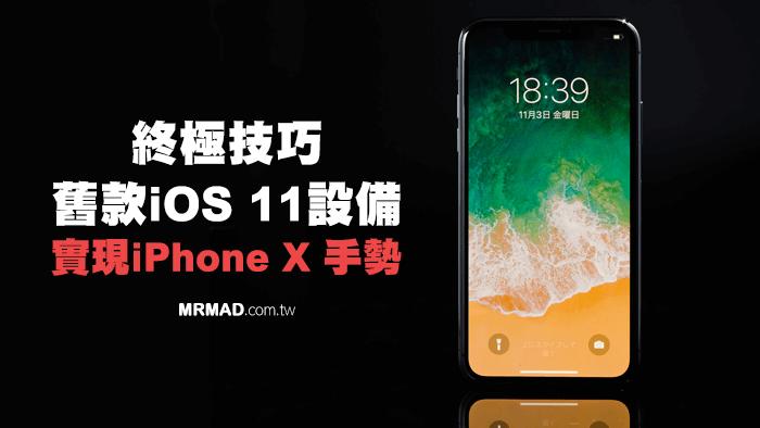 舊款iOS 11~11.1.2設備也能實現iPhone X手勢功能