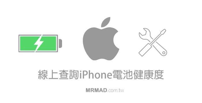 iPhone電池健康度查詢:蘋果原廠線上查技巧