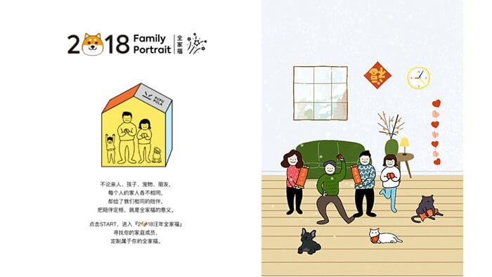 2018 汪年全家福:一起製作屬於自己的全家福照共同賀新年