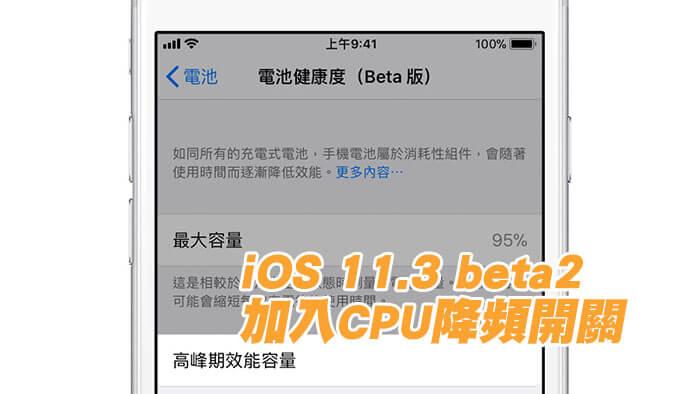 iOS 11.3 Beta2 正式加入CPU降頻管理「電池健康度」功能