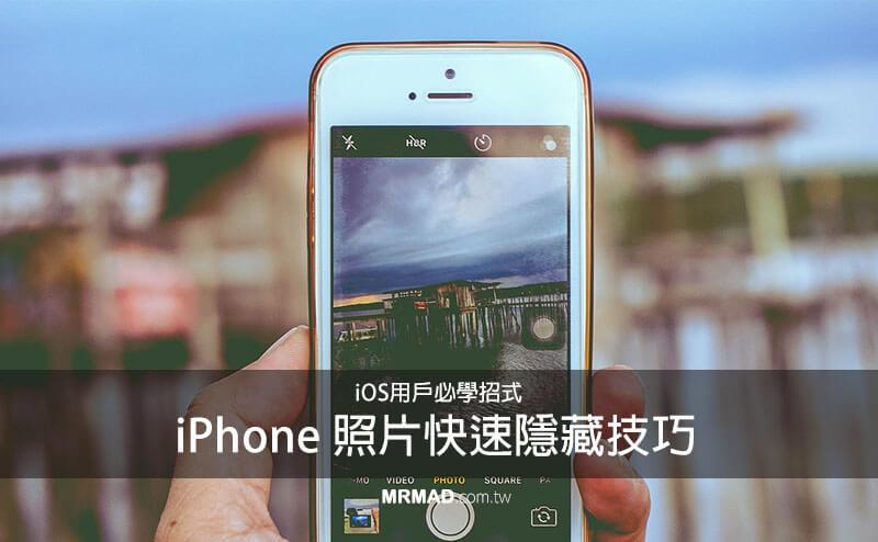 iPhone隱藏照片方法,不用越獄也能夠輕鬆實現
