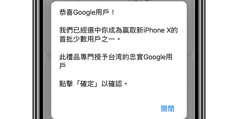 iPhone用戶小心!出現「恭喜Google用戶~贏得iPhone一台」是詐騙惡意彈跳視窗