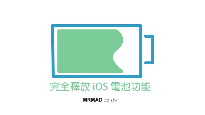 完全釋放iOS電池功能!iPhone電池健康度、循環次數等資訊直接秀